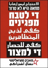 """Placard of Socialist Struggle Movement in Israel-Palestine: """"Protest is not terrorism; Stop the slaughter of protesters; End the siege""""."""